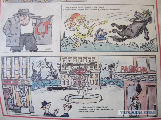 бисера журнал крокодил картинки про спорт челябинске