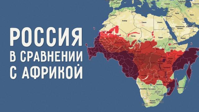 Гифка размеры стран