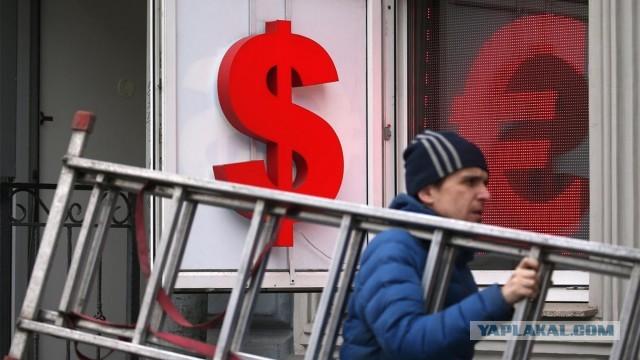 Евро пробил отметку в 90 рублей, доллар превысил 76