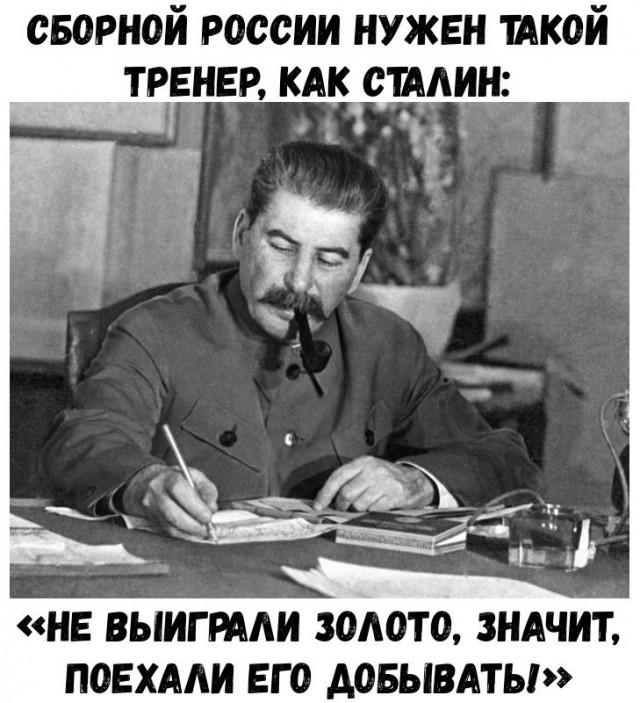 Сталин картинки с надписями прикольные хорошее, прикольные