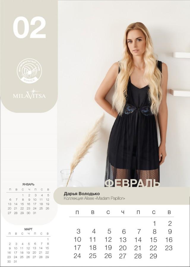 """Волейболистки """"Минчанки"""" снялись в календаре для """"Милавицы"""""""