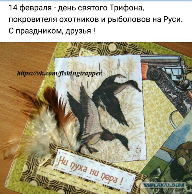 Открытка день охотника и рыболова, руках картинки открытки