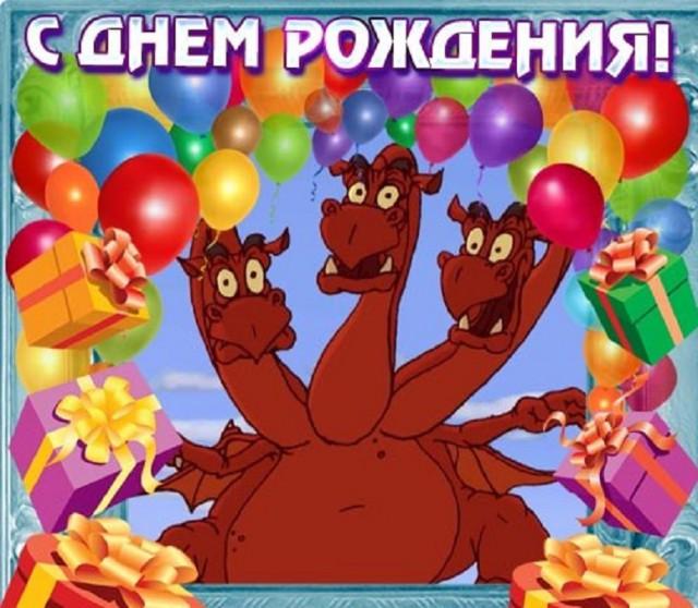 Поздравления с днем рождения змей