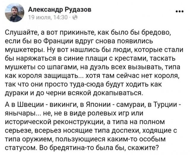 Про казаков