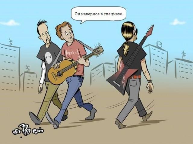 зубочисткой несколько прикольные картинки про гитаристов четвертькольца