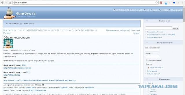 Как скачивать книги через тор браузер gydra не открывает браузер тор hyrda вход