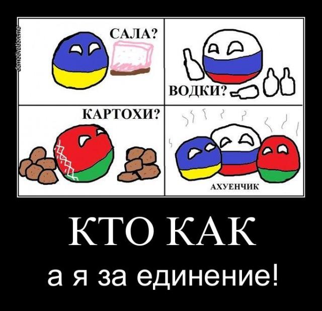 Телефон, картинки украина россия приколы