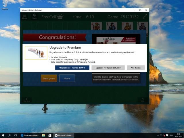 Купил Windows? Теперь смотри рекламу!