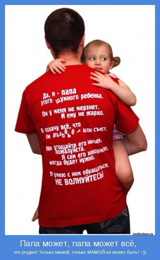тормозных огней картинки про дочь и отца с надписью единую учетную
