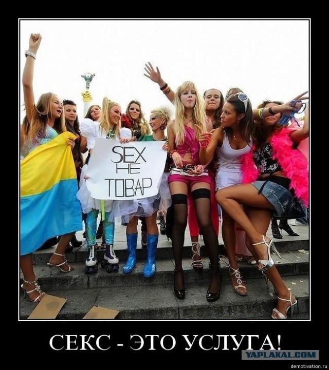 Украина страна проститутка проститутки москвы 18