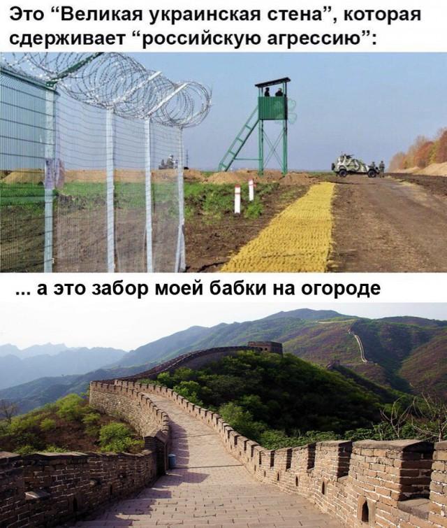 демотиваторы украина стена клапанами