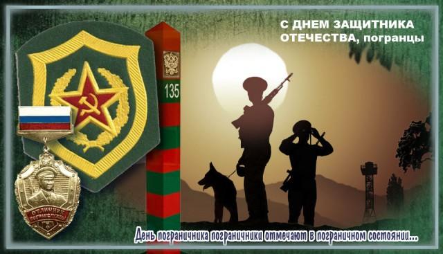 Днк гифка, поздравления с днем защитника отечества картинки прикольные пограничники