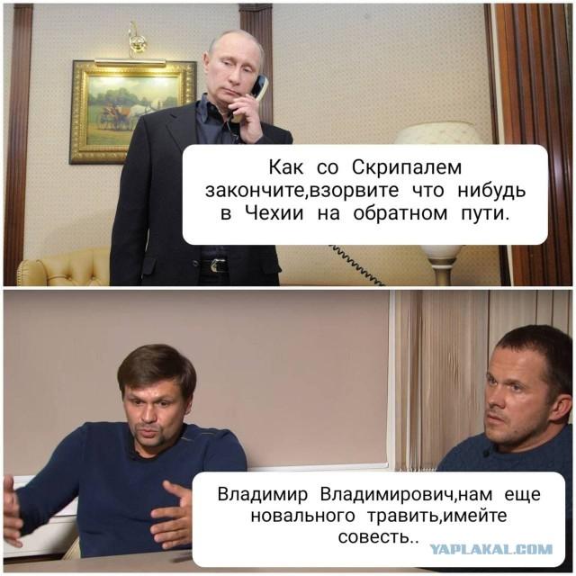 Сеть ответила шутками и мемами о новых преступлениях «отравителей Скрипаля»