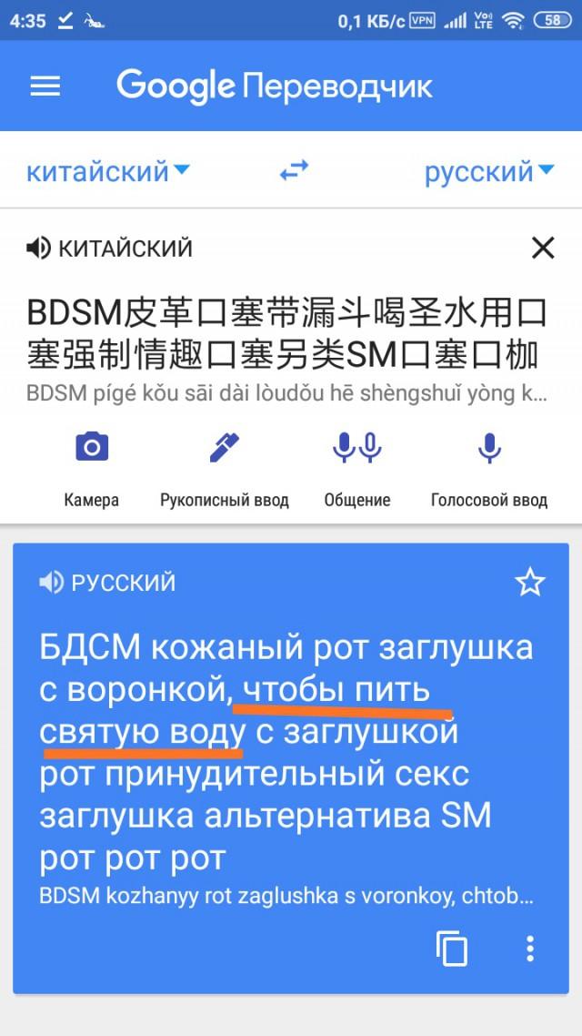 Перевод с китайского по фотографии