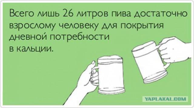 Всего 26 литров пива