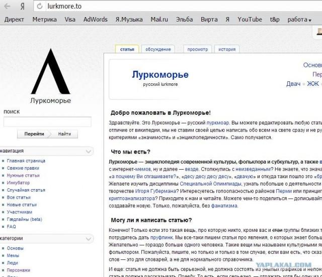 Даркнет луркоморье hyrda браузер тор скачать на русском с официального сайта бесплатно вход на гидру