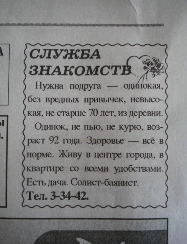 Объявление О Знакомстве На Прямую