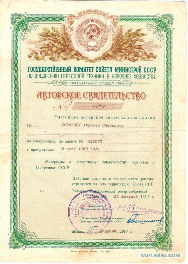 История создания сталинского средства Макропулоса