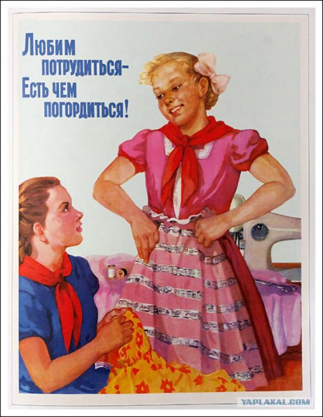 Воспитание детей в советском плакате