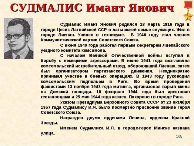 Как Латвия своего Героя Советского Союза сделала террористом