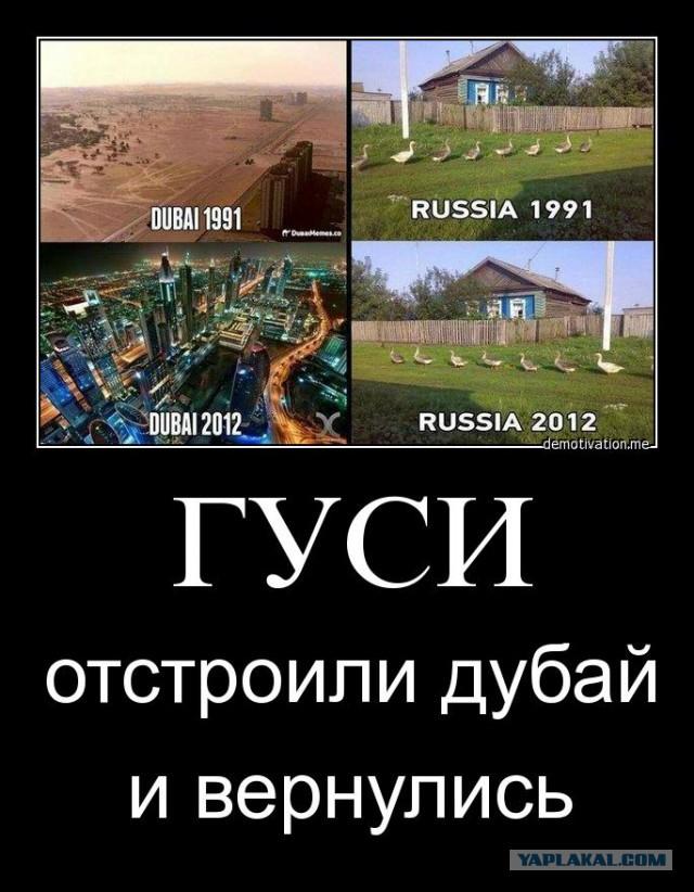 пресечения картинка про дубай и россию попробовать несколько