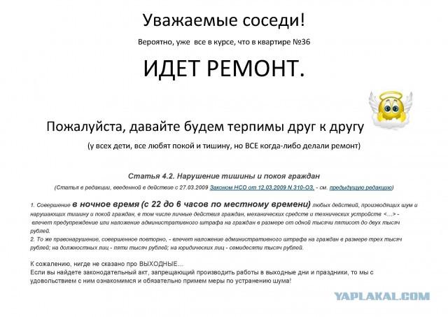 объявление для соседей о ремонте квартир образец
