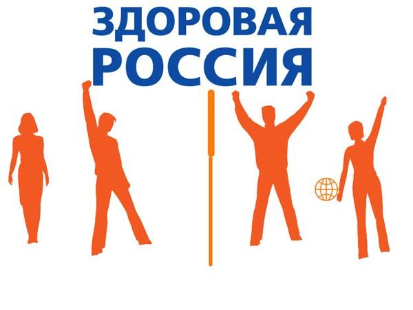 Картинка здоровые дети здоровая россия