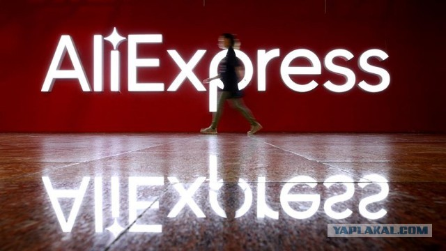 Россияне потратили на большой распродаже Aliexpress 17 млрд рублей
