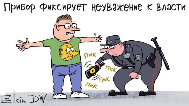 По новой трактовке закона о неуважении к власти карать можно, за что угодно!