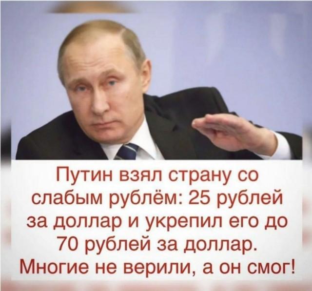 Сегодня на федеральных каналах о рубле