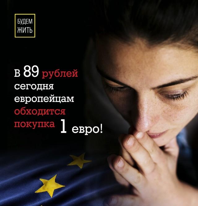 В 89 рублей сегодня европейцам обходится покупка 1 евро