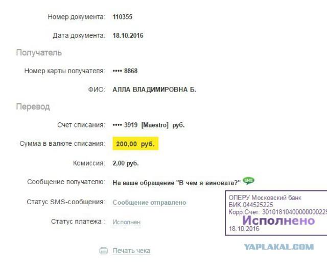 Обращение к Россиянам от осужденной медсестры из г. Бийска