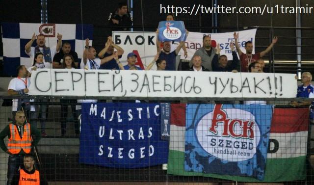 Венгерские болельщики вывесили матерный баннер русскому гандболисту