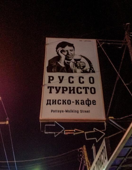 знакомства для русских за границей