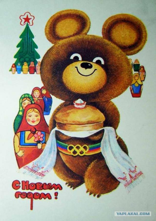 Поздравительные открытки 1980 года, св. николая топ