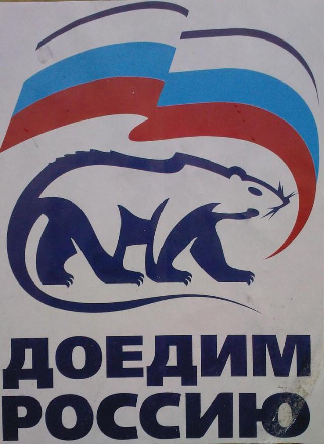 Как отдохнули, единая россия приколы картинки