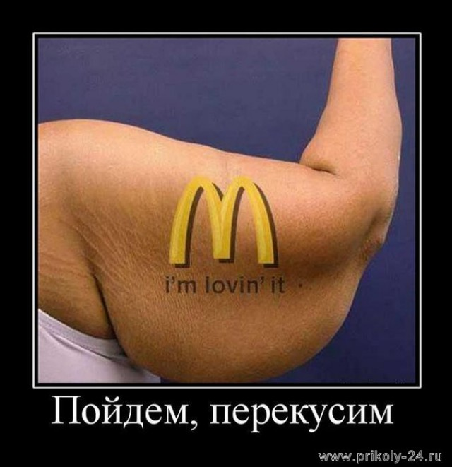 Картинки макдональдс смешные