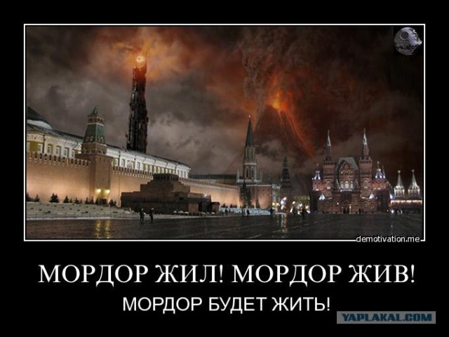 Москва мордор демотиватор