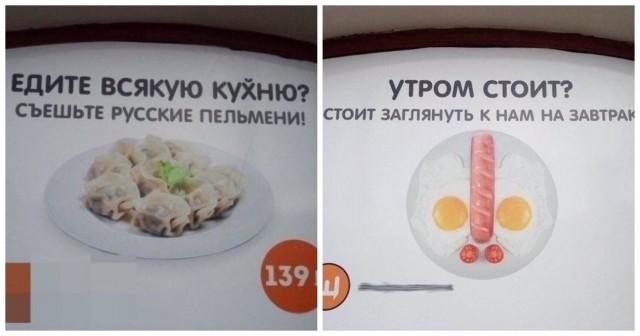 Питерскому кафе грозит полумиллионный штраф за двусмысленную рекламу сосиски