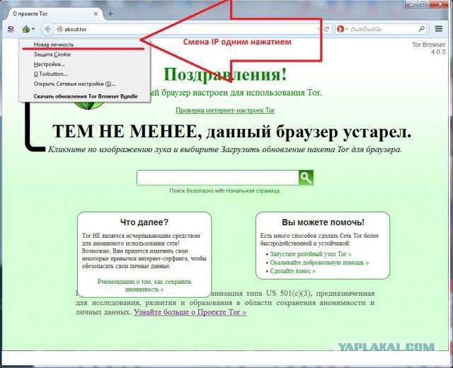 Тор интернет браузер инкогнито hidra скачать тор для пк браузер gydra