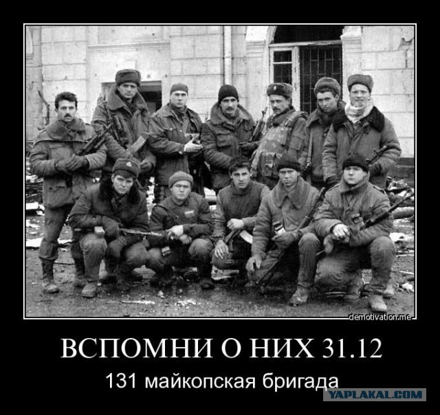 Майкопская бригада демотиватор