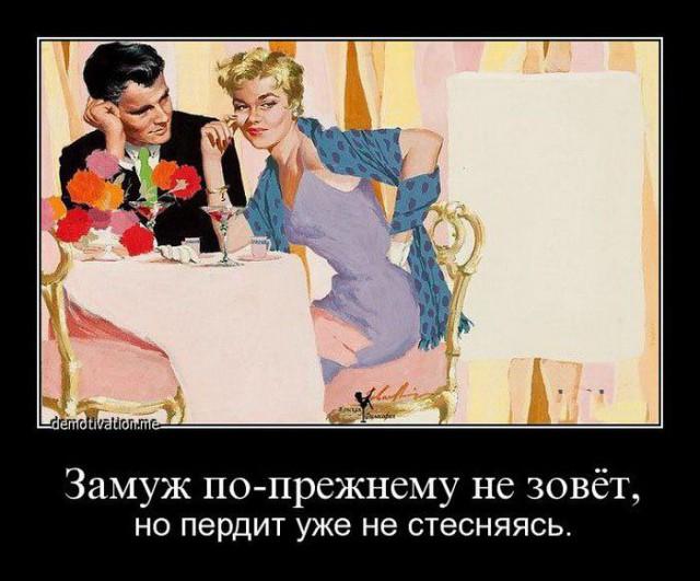 вот смотрю на вас и замуж не хочется картинка отвечают