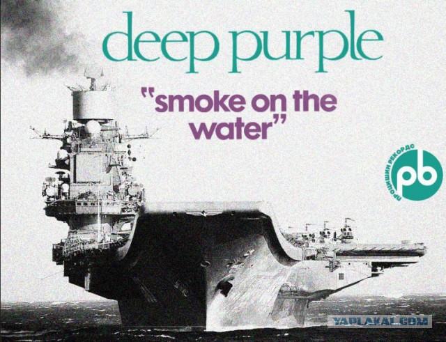 «Адмирал Кузнецов» или немного слов о дыме
