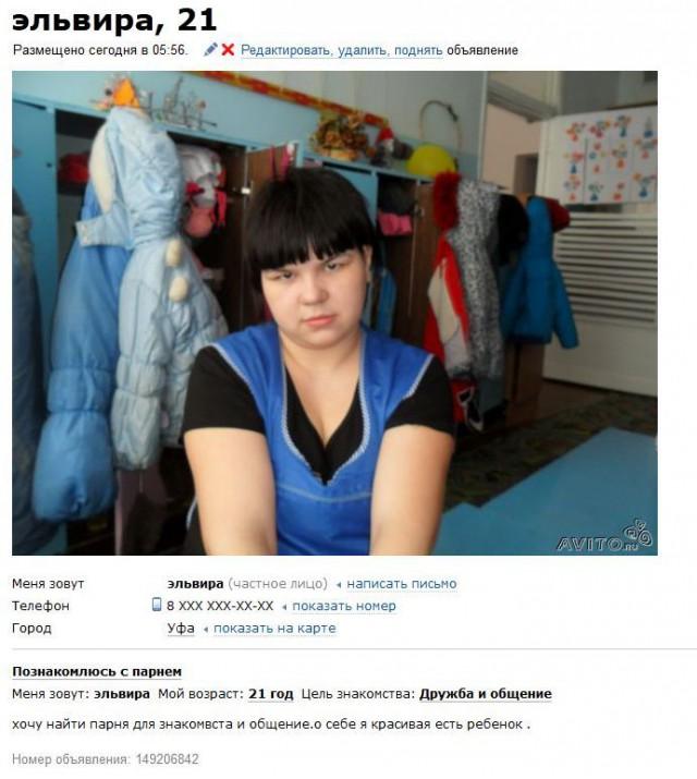 Знакомства на авито город киров сегодняшние объявления