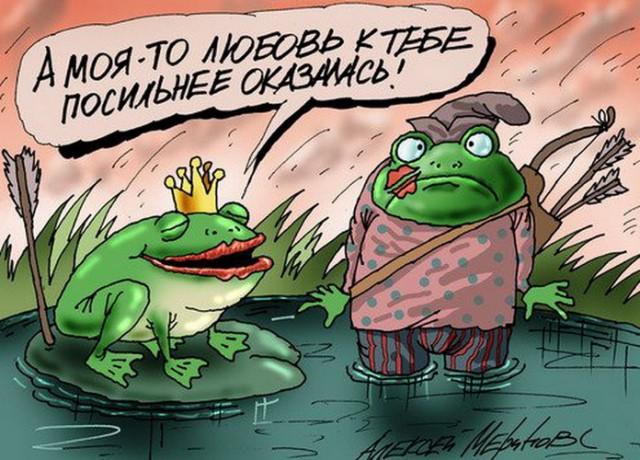 Картинки, картинки про царевну лягушку прикольные