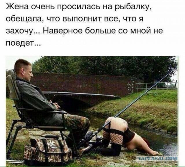 Смешные картинки жена с мужем на рыбалке