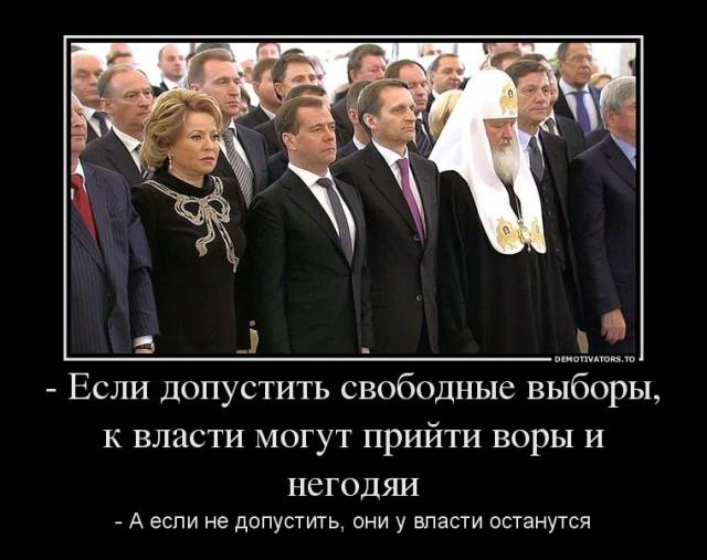 демотиватор о власти россии полосы обоях