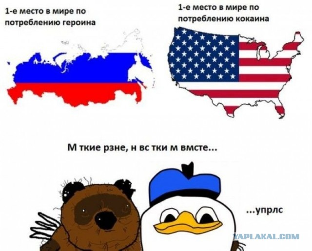 Россия сша прикольные картинки, фгос как сделать